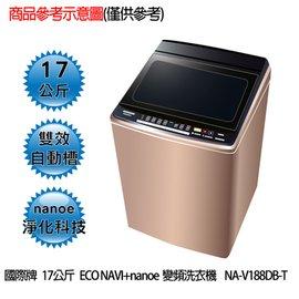 ~Panasonic國際牌~17KG 雙科技變頻式洗衣機 NA~V188DB~T.   ~