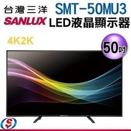 50吋~SANLUX三洋 4K2K LED背光液晶顯示器 視訊盒~SMT~50MU3(全場