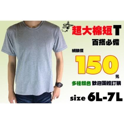 小工廠~短袖棉T~加大尺寸6L~7L 100%精梳棉 寬鬆 透氣 舒適 素面 吸汗 百搭