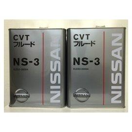 ~油工坊~NISSAN 日產 NS 3 NSIII CVT 無段變速 自排油  4L BI