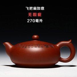 宜興紫砂壺正品 茶壺茶具原礦清水泥飛把如意純全 名家