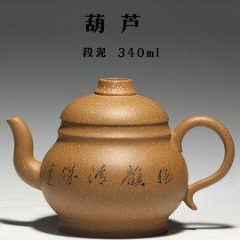 lu宜興紫砂壺正品 名家全 茶壺 原礦段泥 刻畫 大容量 葫蘆
