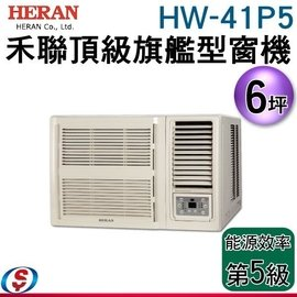 HERAN 禾聯 6坪 旗艦型窗型冷氣 HW~41P5  含