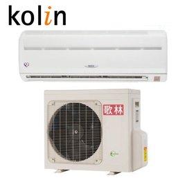 正環 ~Kolin 歌林 3~4坪 定頻分離式冷專 KOU~20203 KSA~202S0