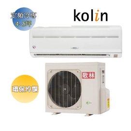 正環 ~Kolin 歌林 4~5坪 定頻冷專一對一 KOU~25203 KSA~252S0