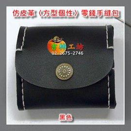 ~吉柿工坊~仿皮革〈方型 〉萬用零錢手縫包〈材料包〉皮件包包系列