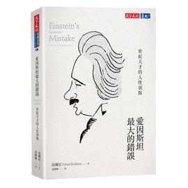 【Alice書店】愛因斯坦最大的錯誤:世紀天才的人性弱點∕波戴尼∕全新∕天下文化