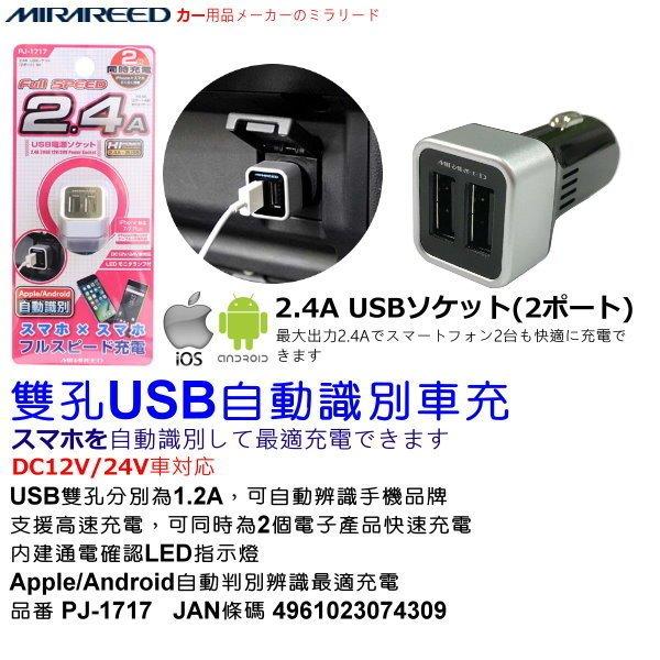 和霆車部品中和館—日本MIRAREED 雙孔USB自動辨識車充 2孔USB 2.4A高速充電 PJ-171701