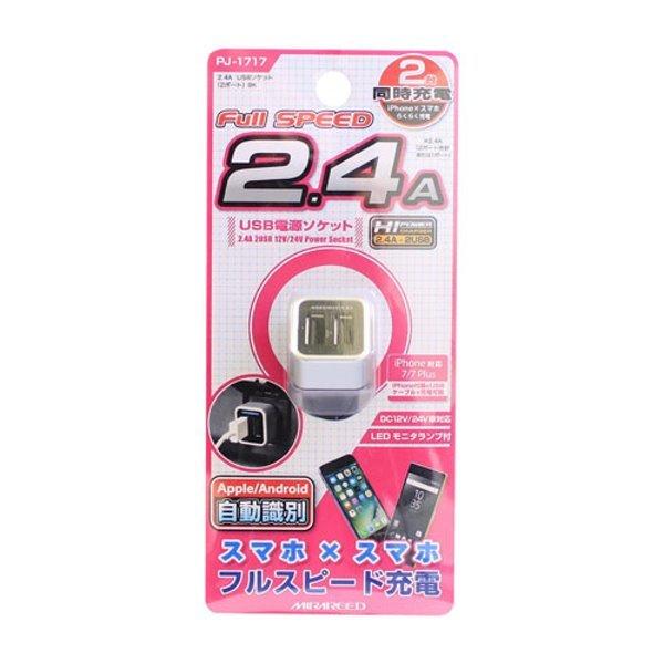 和霆車部品中和館—日本MIRAREED 雙孔USB自動辨識車充 2孔USB 2.4A高速充電 PJ-171702