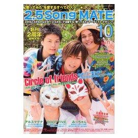 1690113100 2.5Song MATE Vol.11封面:Circle of