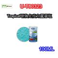 ~樂魚寶~U~T80323波蘭Tropical德比克~~增強免疫力蘆薈鹽100ml