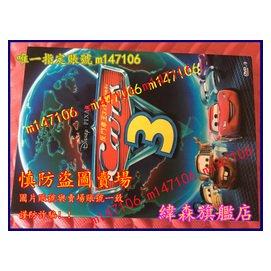 ~緯森旗艦店~ 電影~反鬥車王3 賽車總動員3 Cars 3~  D9版DVD