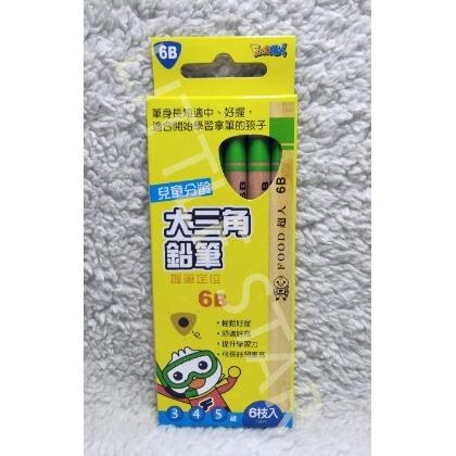 LITTLE STAR 小新星【風車童書-FOOD超人大三角鉛筆6B 6支入】低價!!換現金!!公司貨!!限量50盒