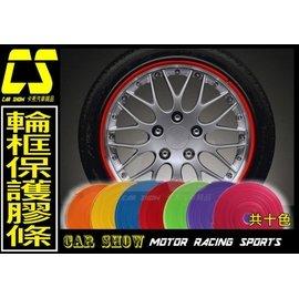 卡秀汽車改裝    T0125  彩色鋁圈保護條輪圈保護條輪框裝飾條鋁圈裝飾條輪框防撞條