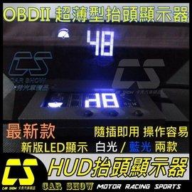 卡秀汽車改裝    A0066  OBDII HUD超薄型 抬頭顯示器 OBD 2 白光