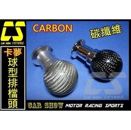 卡秀汽車改裝    P0001  卡夢CARBON碳纖維球型頭手排排檔頭 黑 銀二款 直