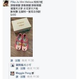 Mini Melissa 熊熊9號 已售Maggie Peng