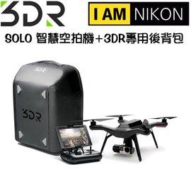 3DR SOLO 美國最大無人機品牌 智慧空拍機+3DR 專用後背包   ★北美地區最大無人機品牌