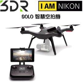 3DR SOLO 美國最大無人機品牌 智慧空拍機 北美地區最大無人機品牌