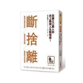 藏書酷  斷捨離  斷絕不需要的東西,捨棄多餘的廢物    心理勵志   山下英子 平安文化