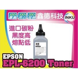 INKUEPSON EPL~6200 黑 填充碳粉 EPL 6200L 6200N 620