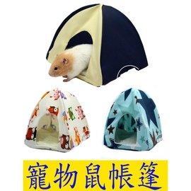 ~兔老爺~24小時內出貨 寵物鼠帳篷 小寵物帳篷 圖騰帳篷 蒙古包 露營 刺蝟 黃金鼠 倉