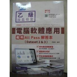 台科大出版 技能檢定 ~乙級電腦軟體應用術科All Pass解答本 Dataset 2 3