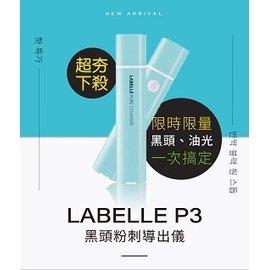 【韓國 LABELLE】PORE CLEANSER P3 黑頭粉刺導出儀(黑頭粉刺機)2組