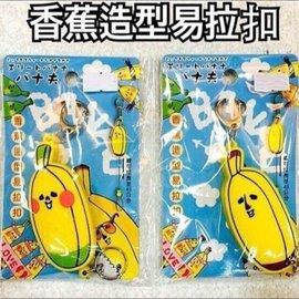 BANAO香蕉先生香蕉人 易拉扣 鑰匙圈
