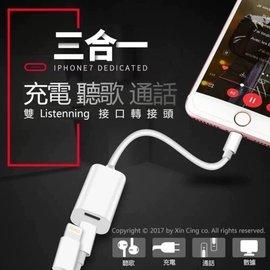 iX i8 i7雙轉接頭 支援通話 充電聽歌 雙Lightning轉接頭蘋果7耳機轉接通話