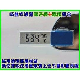 【一起蝦皮】C033-2  溫度計電子錶二合一 吸盤式液晶電子表溫度 吸盤式透明玻璃 時鐘