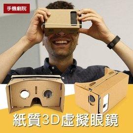 DIY虛擬現實頭戴3D眼鏡 google 谷歌眼鏡 3D頭套 立體紙質眼鏡 手機3D戲院