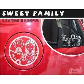 ~反光屋FKW~我們這一家 反光貼紙 家庭 家人 可愛手繪風 幸福油箱貼 汽車擋風玻璃後車