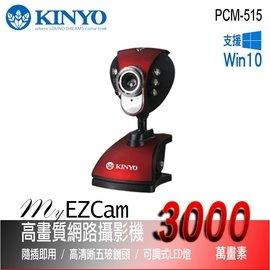KINYO 耐嘉 PCM-515 網路攝影機/隨插即用/視訊鏡頭/網路視訊/視訊攝影機//內建麥克風收音/3000萬畫素