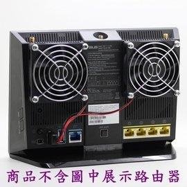 華碩 AC68U AC66U AC88U AC56U R6300V2 路由器 雙胞胎 散熱