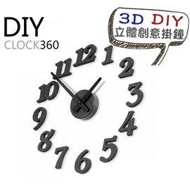 趣味DIY 3D立體數字 掛鐘 時鐘