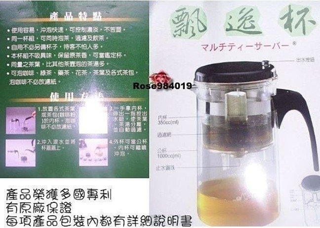 (玫瑰Rose984019賣場)台灣製多國專利~多用途沖泡壺~飄逸杯(GL-867)1500cc~台灣製正品/泡茶02