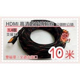 [台南佐印] HDMI 1.4版 10米 编织线 公对公 传输线 萤幕线 镀金接头 HDMI萤幕传输线 10M 支援3D