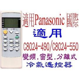Panasonic國際冷氣遙控器C8024~490
