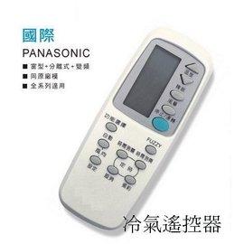 Panasonic國際冷氣遙控器 C8021~360 450 C8024~320 460