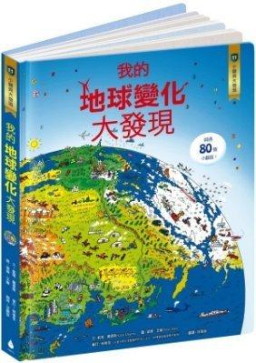 【小晴批發】→ 【水滴文化】小翻頁大發現11:我的地球變化大發現01