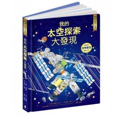 【小晴批發】→ 【水滴文化】小翻頁大發現8:我的太空探索大發現01