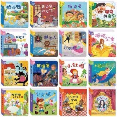【小晴批發】→ 《【華碩文化】世界童話繪本立體書 (套) 》厚紙書 遊戲書 繪本館01