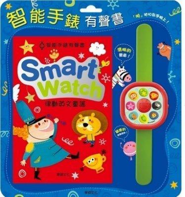 【小晴批發】→ 《【華碩文化】Smart Watch智能手錶書》復健診所 育樂世界 遊戲間 遊戲室 設施 保母協會 親子01