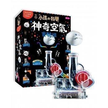 【小晴批發】→ 《【親子天下】小孩的科學3:神奇空氣實驗組》 用真科學、好歡樂、最安全,讓孩子從生活小角落玩起科學趣味01