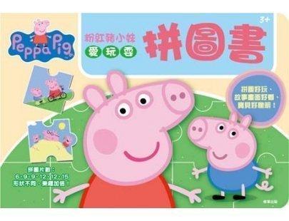 【小晴批發】→【京甫 根華】粉紅豬小妹 愛玩耍拼圖書01