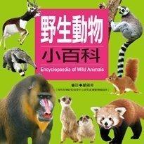 【小晴批發】→《人類》-野生動物小百科(新版)【精選60多種野生動物】01