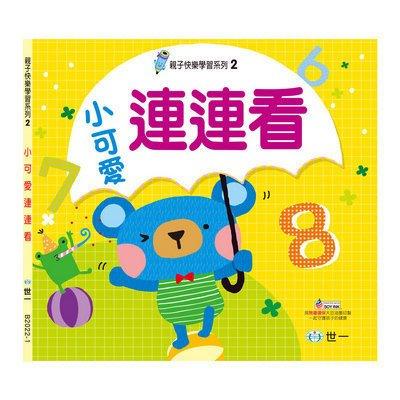 【小晴批發】→【世一】小可愛連連看(親子2) B2022-101