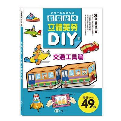【小晴批發】→【世一】立體美勞DIY - ( 交通工具 ) B23460101