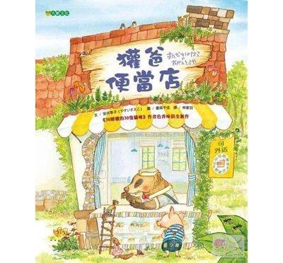 【小晴批發】→【大穎】獾爸便當店(一份貼心、一份溫柔,讓周圍充滿美好的愛)01
